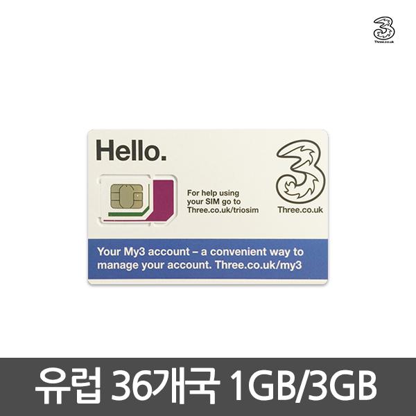 유럽 36개국 통합 쓰리심 12GB/5GB/1GB+3000분 통화