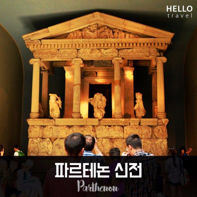 [오후] 대영 박물관 반일 투어