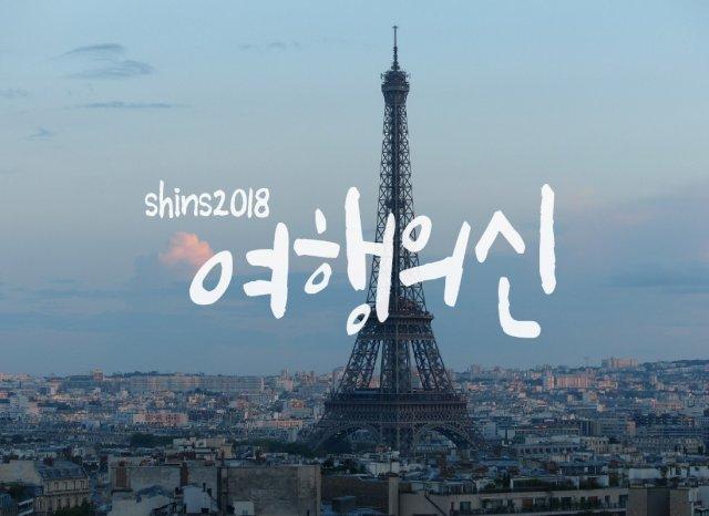 [파리시내_하루] 핵심 관광명소는 물론 현지 로컬장소까지, 하루완성 소수정예투어