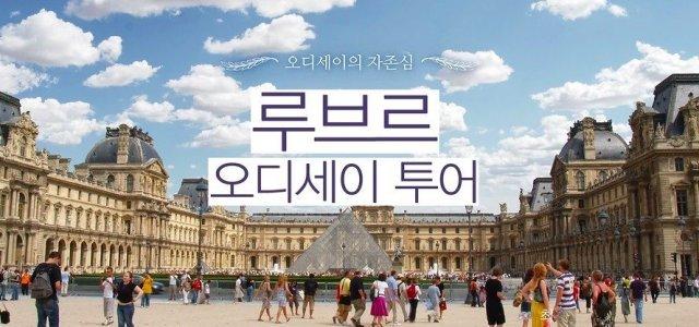 [소규모]루브르 오디세이 투어 :보았노라! 들었노라! 심쿵했노라!