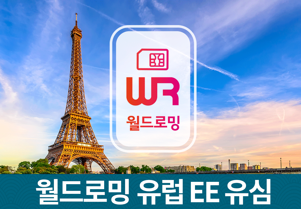 유럽 30일 LTE EE  유심 5GB  데이터+통화100분